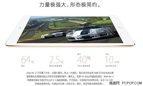 """苹果Ipad Air2 港版""""双十一""""促销"""