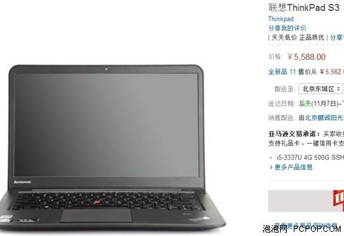 经典设计超极本 ThinkPad S3仅5588元