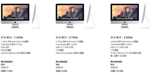 最高比官网低1000 苹果iMac哪买最靠谱