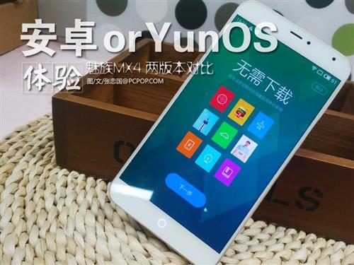 魅族MX4安卓版与YunOS版对比使用体验