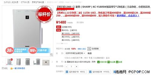 便宜又大牌 夏普Y180SW净化器1360元