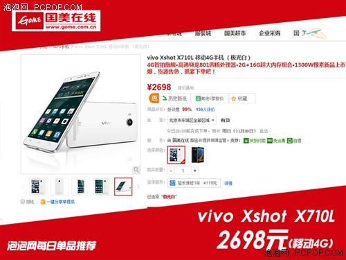 4G拍照旗舰 vivo Xshot X710L售2698元
