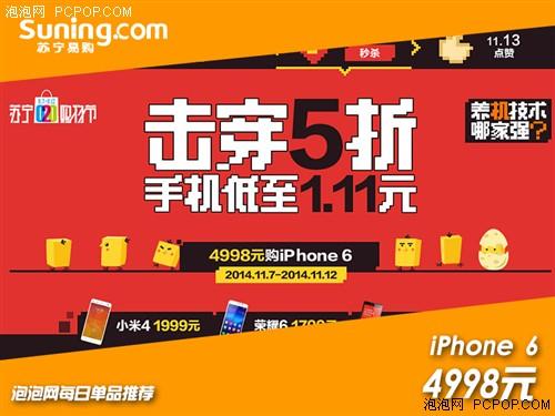 苏宁易购O2O购物节 iPhone 6 4998元购