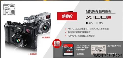 富士X100s亚马逊5999