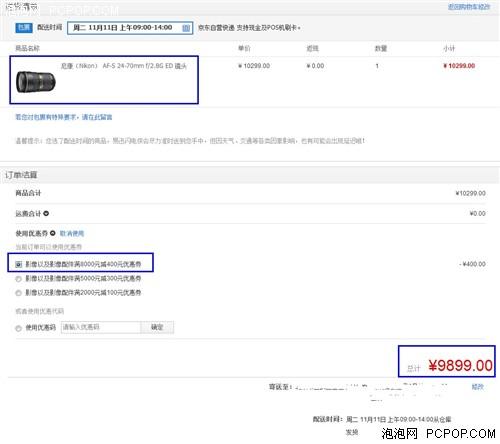 尼康24-70/f2.8用易迅网神券最低9899