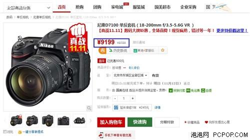 尼康D7100配18-200镜头套机神价9199