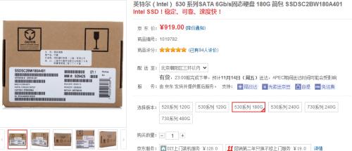 降价热销!英特尔530系列180G售919元