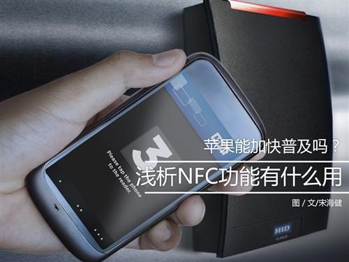 苹果能加快普及?浅析NFC到底能做什么