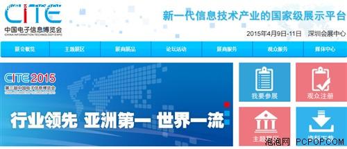 第三届中国电子信息博览会新闻发布会