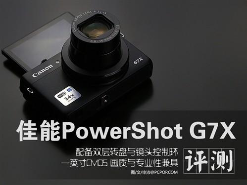 1英寸CMOS佳能G7X评测 便携与画质兼具