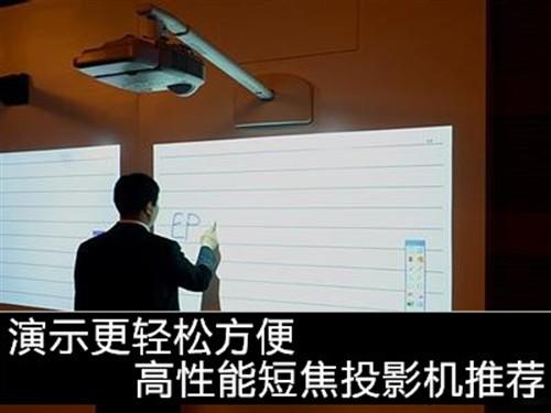 演示更轻松方便高性能短焦投影机推荐
