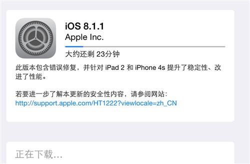 苹果公司针对iOS发布8.1.1升级补丁