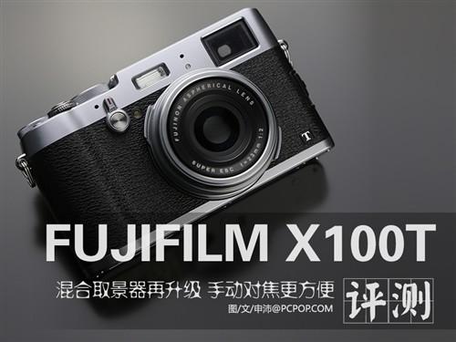 取景器改进对焦更方便 富士X100T评测