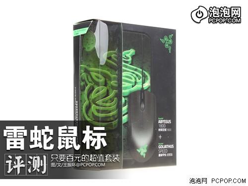 超值套装 雷蛇地狱狂蛇+重装甲虫测试