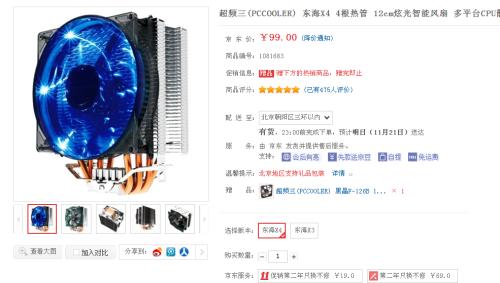 买超频三东海X4送价值¥28.9黑晶风扇