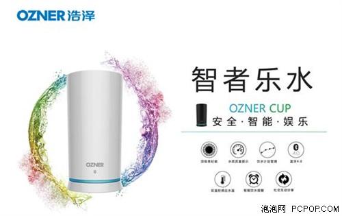 浩泽智能杯 与净水器一起玩转物联网