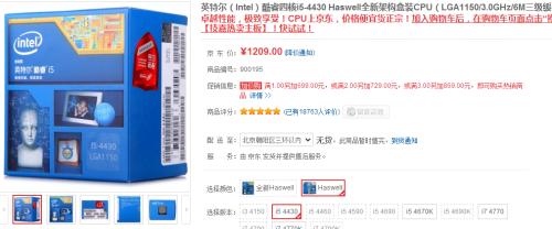 性能升级!酷睿四核i5-4430售价1209元