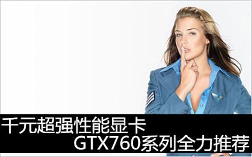 千元超强性能显卡GTX760系列全力推荐