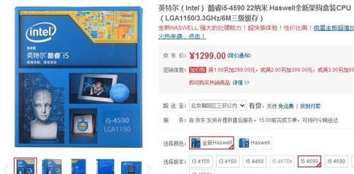 耐久实用!酷睿i5-4590 促销价1299元