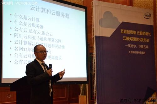 华夏名网与Intel强强联手发布云服务器