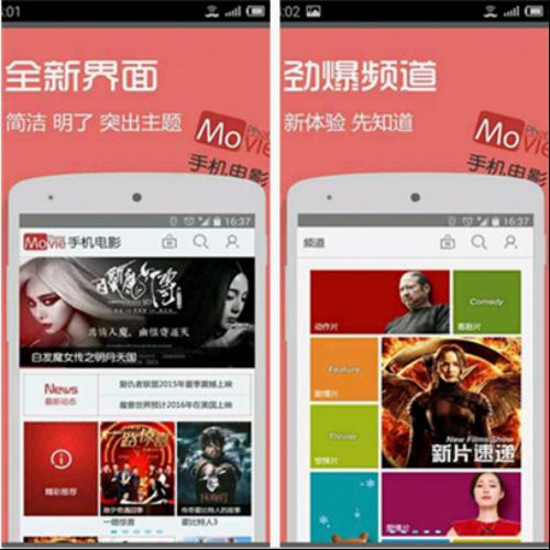 没关系下载手机电影app只要打开应用就可以第一时间看见近期会上映