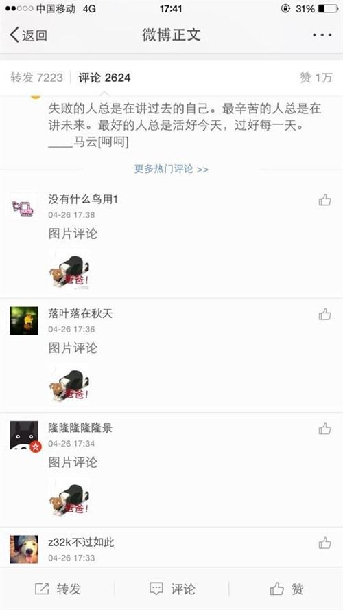 晨博社20150427 雷军英语老师是张全蛋