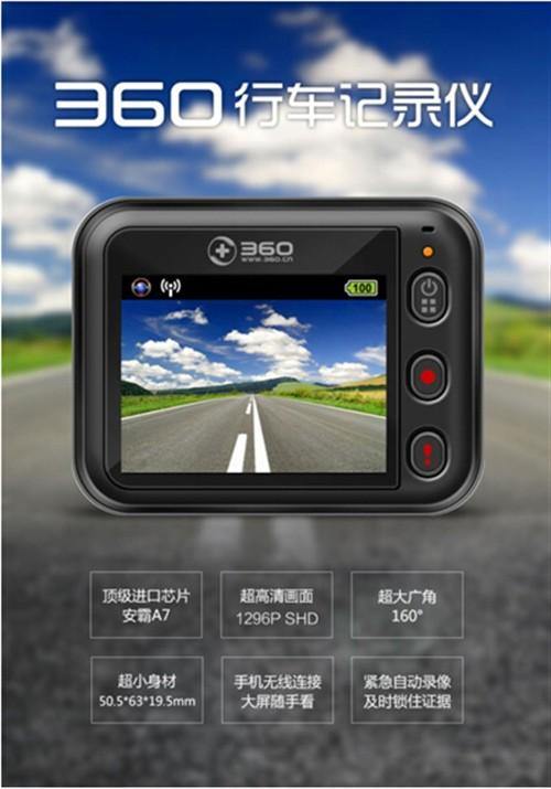 360智能无线行车记录仪 竞猜价让人期待_资讯
