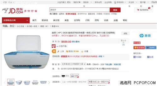 无线打印支持广 惠普3638京东热销699