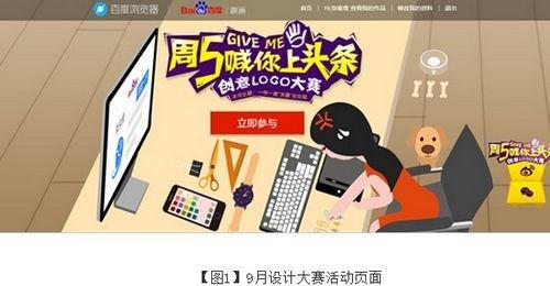 百度浏览器创意Logo设计赛9月主题公布