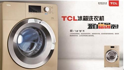 tcl洗衣机引领市场潮流