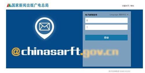 盈世为广电总局搭建安全稳定邮件系统