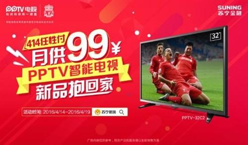 """PPTV电视新品""""挑赞系列""""任性来袭"""