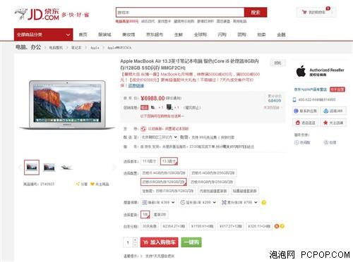 MacBook Air的悲惨命运:要狂降价 换销量