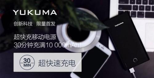 30分钟满电YUKUMA移动电源京东众筹上线