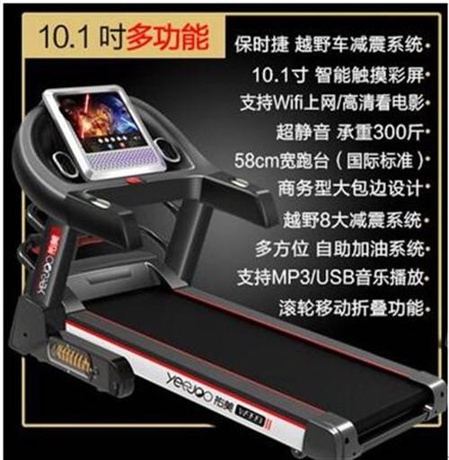 祐美T999跑步机怎么样?佑美跑步机T999好不好?祐美T999和w999跑步机选择测评!