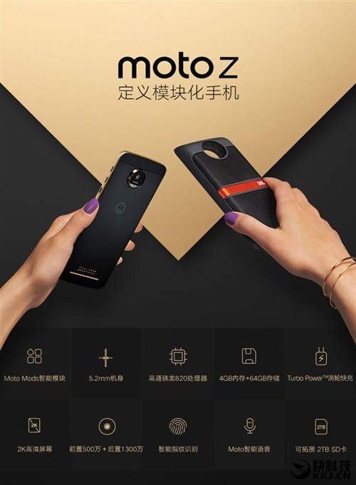 9月6日发!联想新旗舰Moto Z完全确定