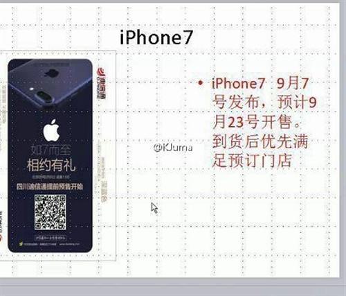 大陆iPhone 7开卖时间曝光:或无缘首发
