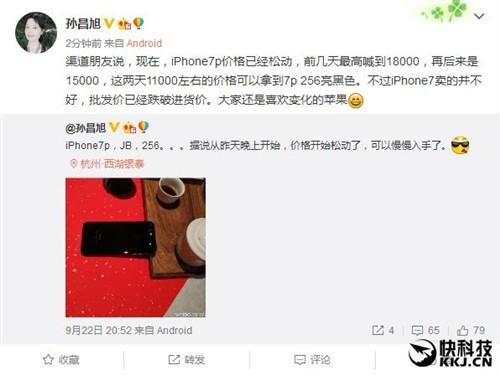 亮黑色iPhone 7 Plus价格暴跌:腰斩!