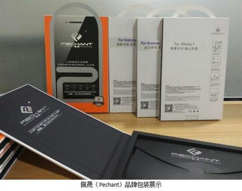 高端手机保护膜品牌:佩晟(PECHANT)