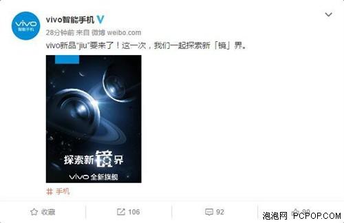 前置双摄 vivo新旗舰vivo X9即将发布