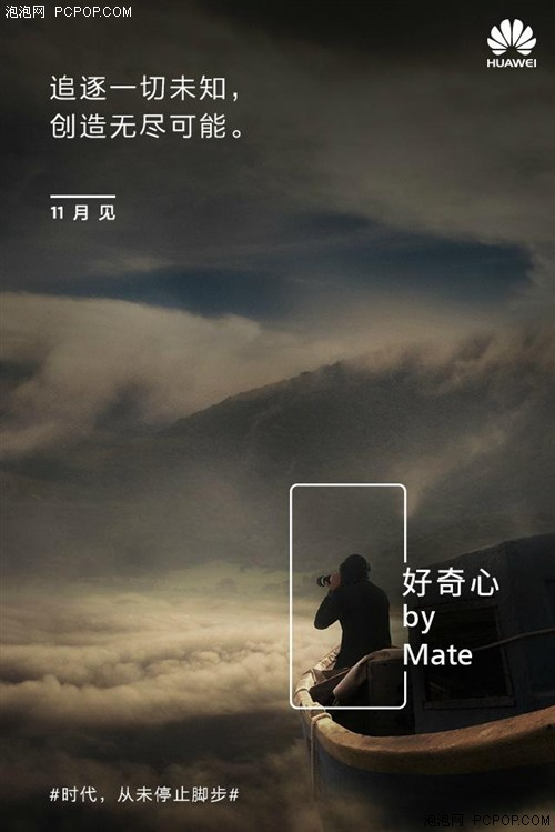 双曲面徕卡双摄 华为Mate9爆料信息汇总