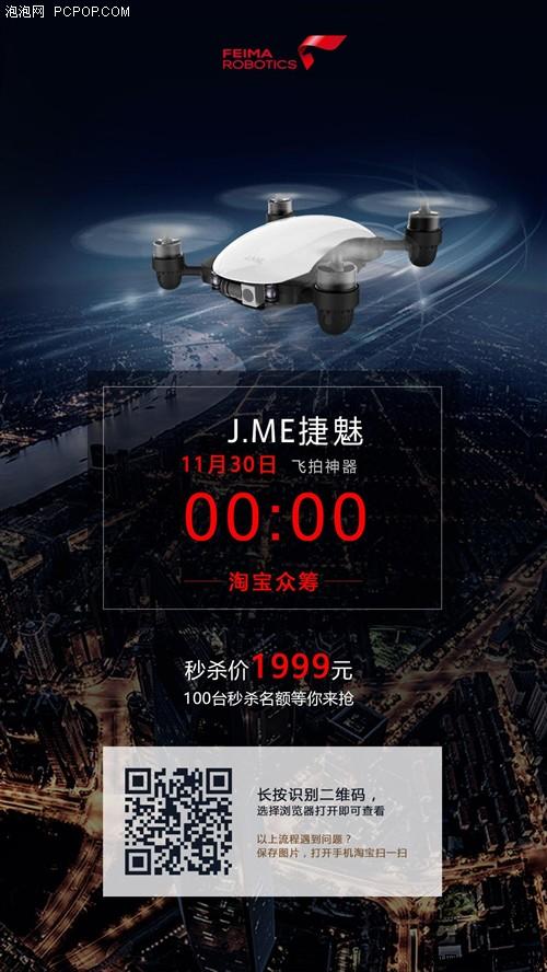 J.ME捷魅飞拍神器11月30日开启淘宝众筹