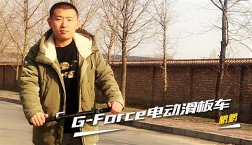 G-Forceµç¶¯»¬°å³µÊÔÓÃ