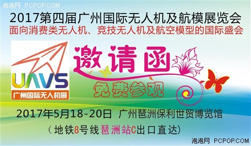 2017第四届广州国际无人机及航模展览会