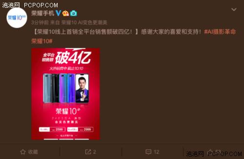 十分钟销售额破四亿 荣耀10全平台首销成绩喜人