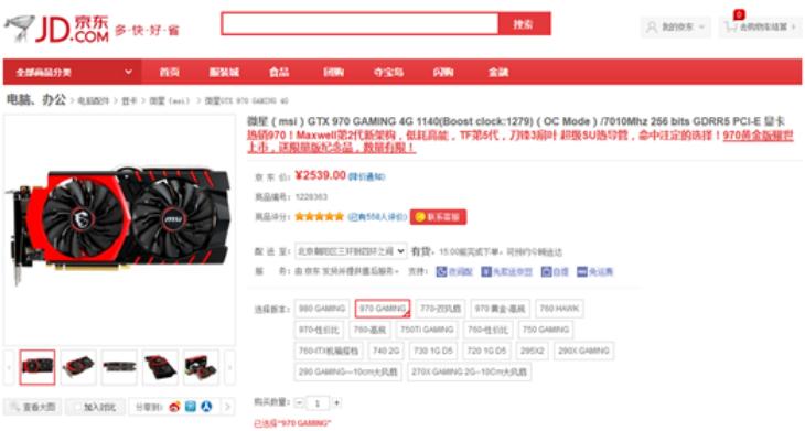 销量冠军微星GTX 970 GAMING京东2539