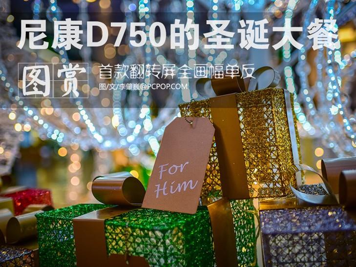 翻转屏单反 带上尼康D750吃圣诞大餐