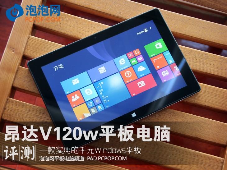 视频播放很出色 昂达V102W平板体验评测