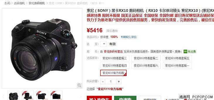 黑卡家族长焦成员 索尼RX10现售5416元