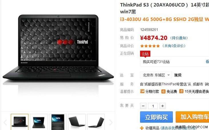 经典超值商务本 ThinkPad S3仅4874元